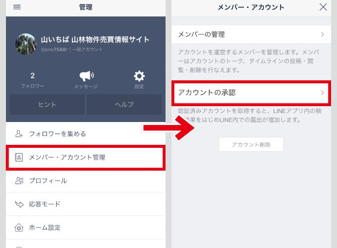 LINE@ 認証済みアカウント申請