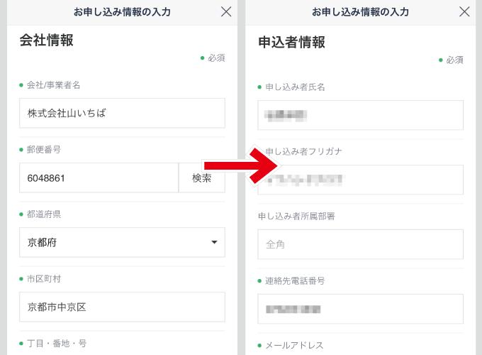 LINE@ 認証済みアカウント申請 情報入力