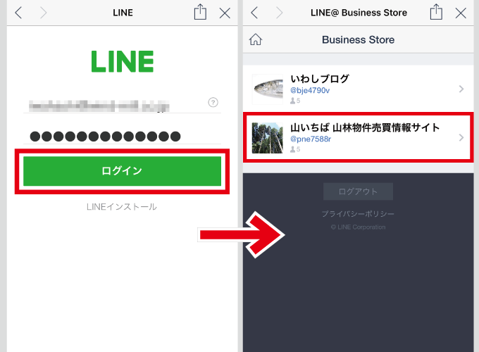 LINE@ BusinessStoreログイン