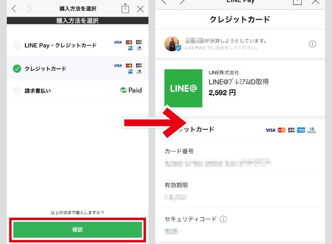 LINE@プレミアムID 支払い方法