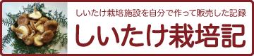 京都のしいたけ栽培記録