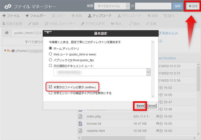 mixhost ファイルマネージャー