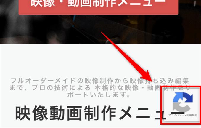 reCAPTCHA バッヂ スマホ