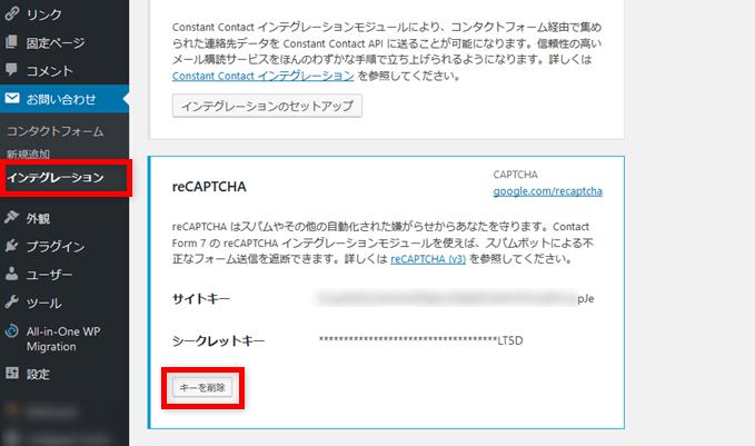 contactform7 reCAPTCHA キーを削除