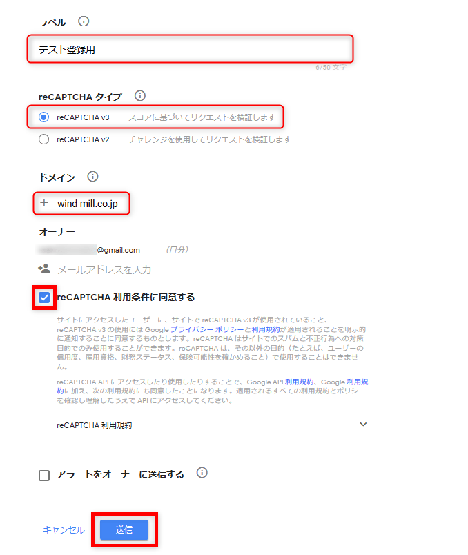 reCAPTCHA v3 新しいサイトを登録する