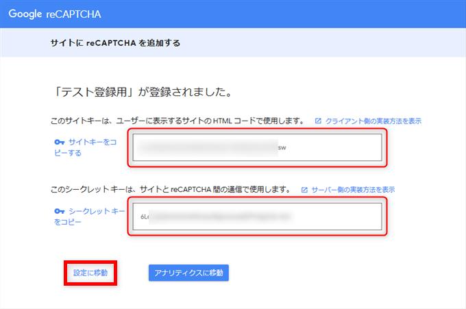 reCAPTCHA v3 サイトキーとシークレットキー