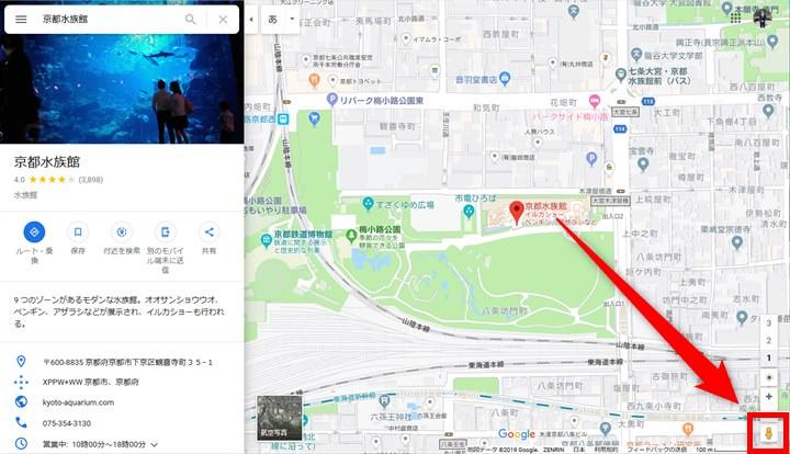 Googleストリートビュー表示