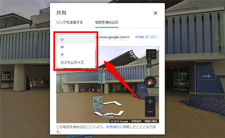 Googleストリートビュー 画像サイズ変更