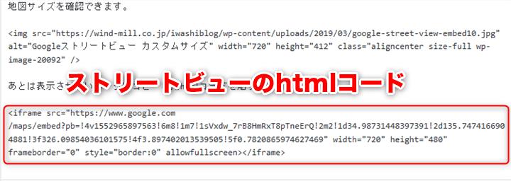 Googleストリートビュー htmlコード貼り付け