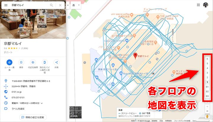 Googleストリートビュー 各フロアごとの地図