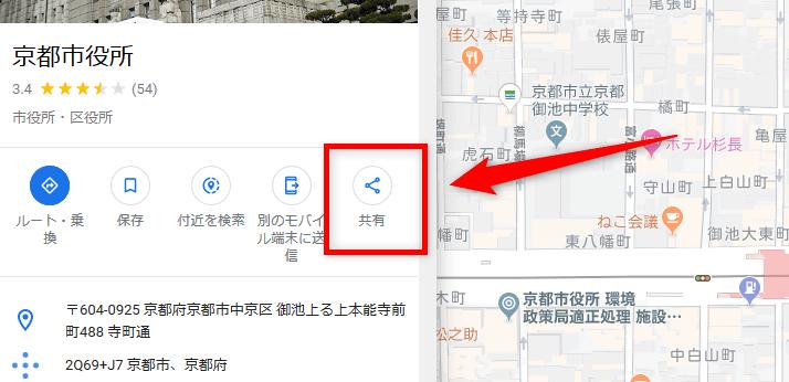 Googleマップ 埋め込み