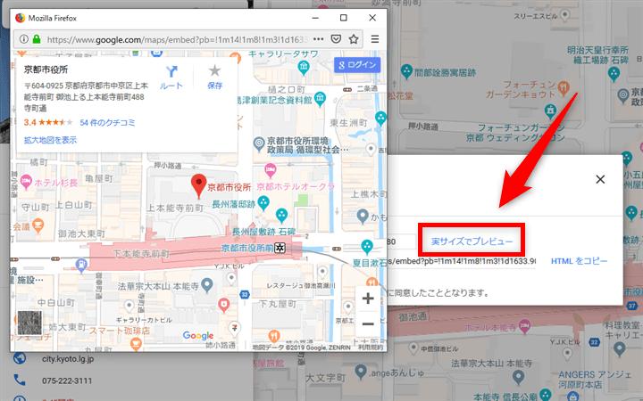 Googleマップ 埋め込みサイズプレビュー