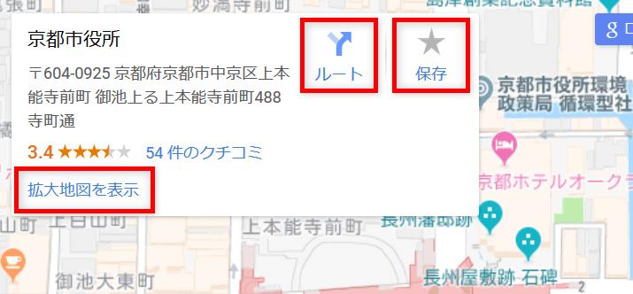 Googleマップ ルート検索や保存