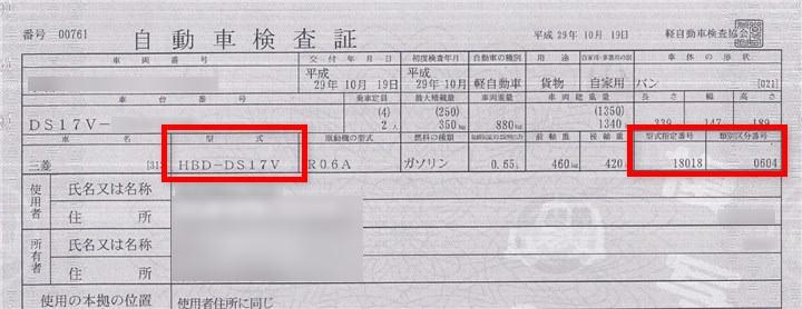 車検証 型式番号