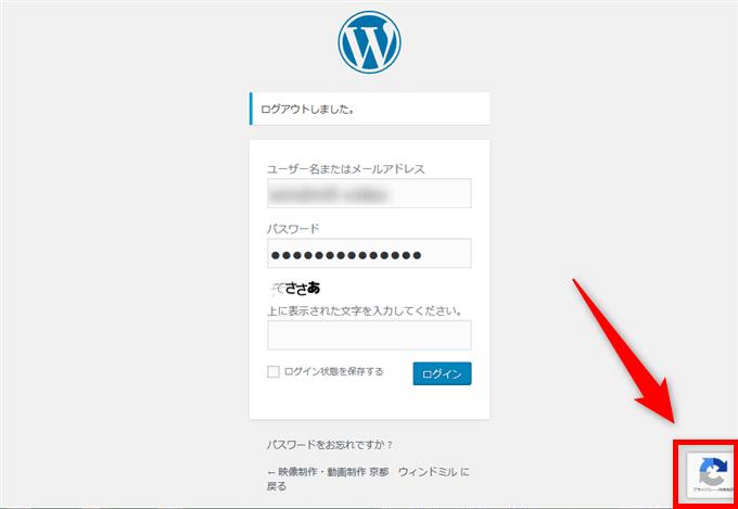 WordPress reCaptcha ログインフォーム