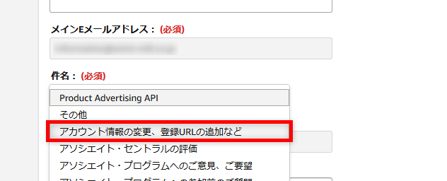 Amazonアソシエイト 登録URLの追加