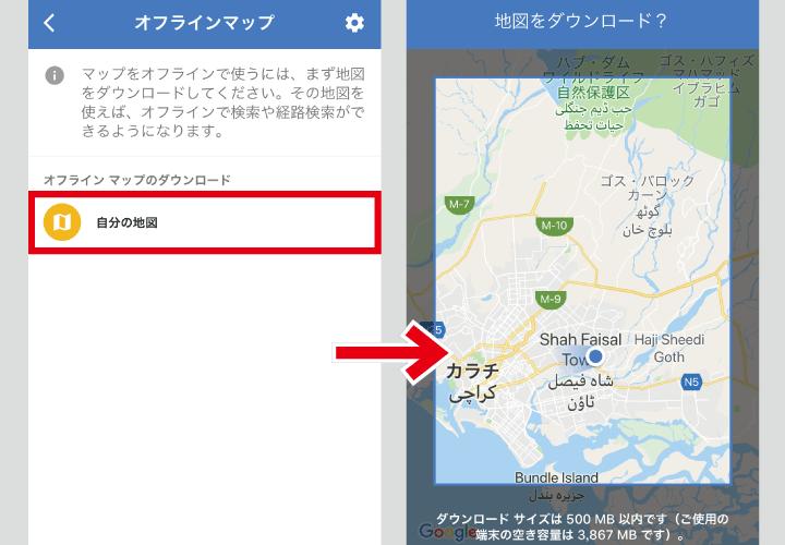 オフラインマップ ダウンロード