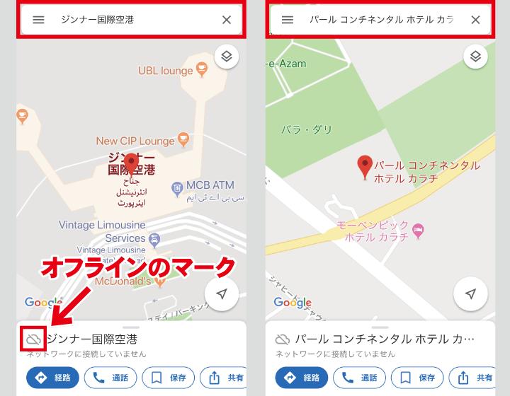 オフラインマップ 場所や施設の検索