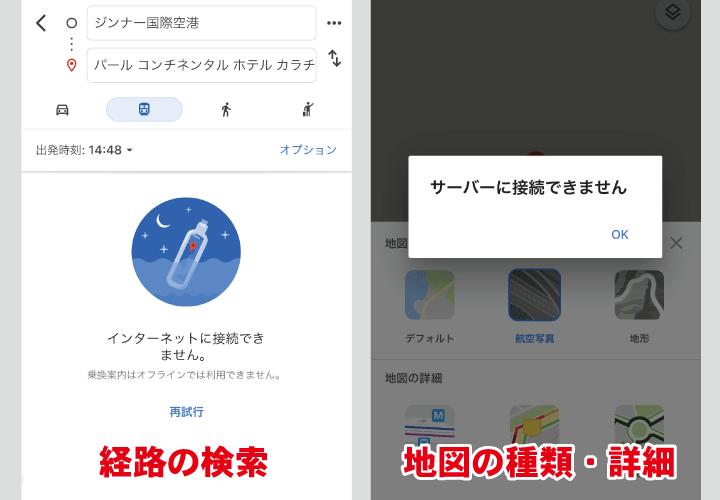 オフラインマップで使えない機能