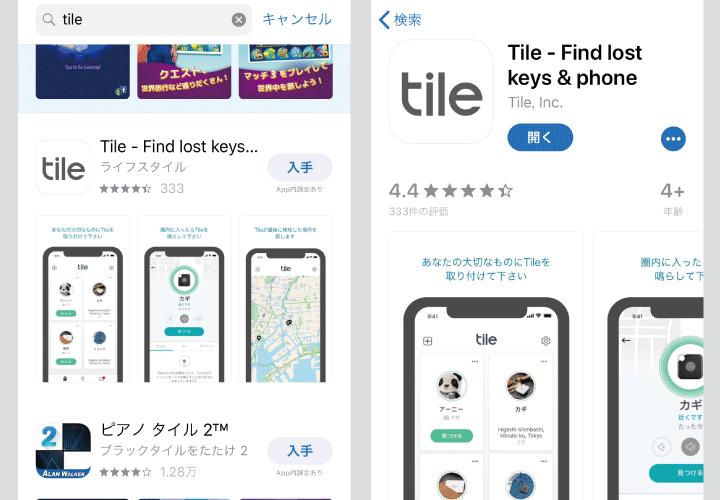 Tile アプリインストール