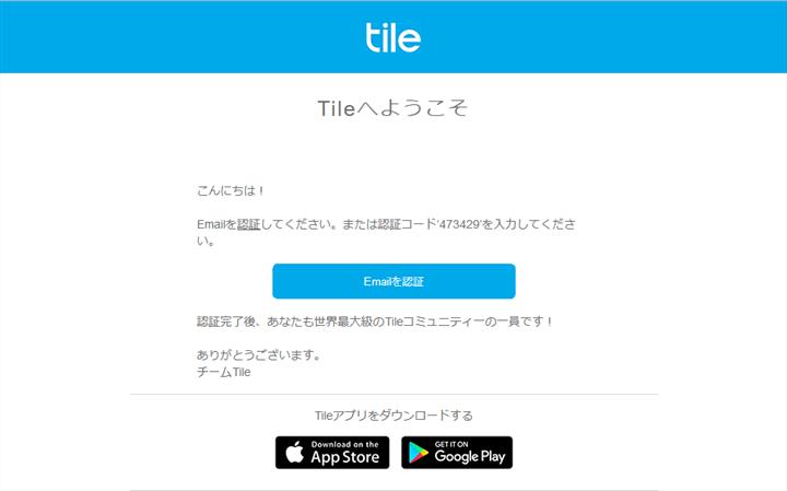 Tile 認証コード
