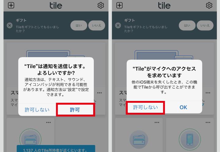 Tile 通知の許可