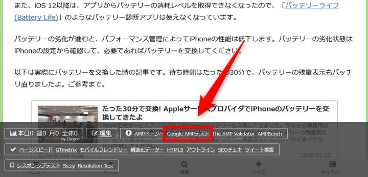 Cocoon AMPテスト