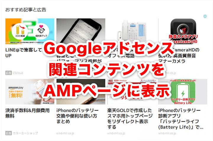 関連コンテンツ AMP