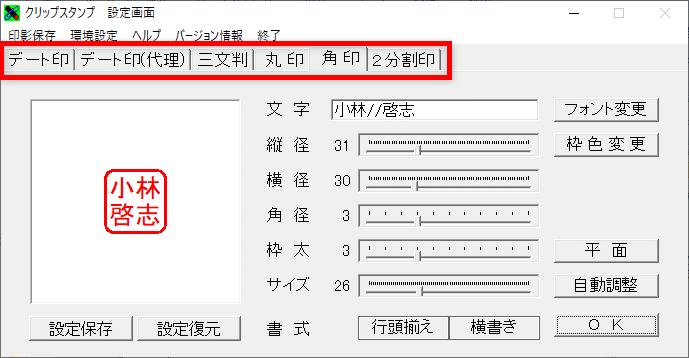 クリップスタンプ 印鑑の種類