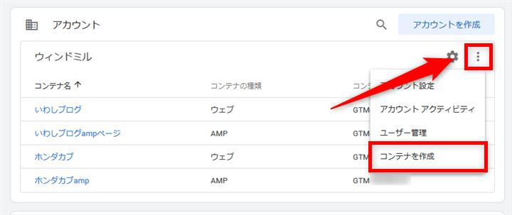 タグマネージャー コンテナ作成