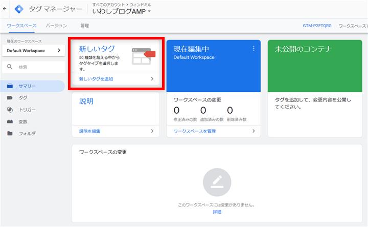 新しいAMP用タグを追加