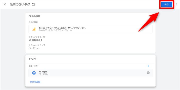 タグマネージャー AMP用タグ設定