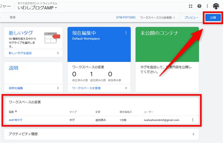 タグマネージャー AMP用タグの公開