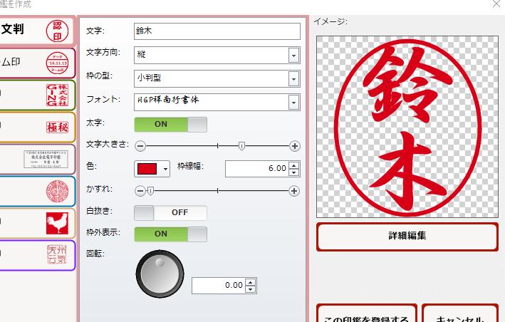パパッと電子印鑑Free 印鑑作成