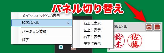 パパッと電子印鑑Free 印鑑パネル