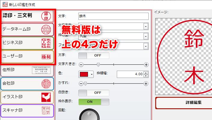 作成できる印鑑