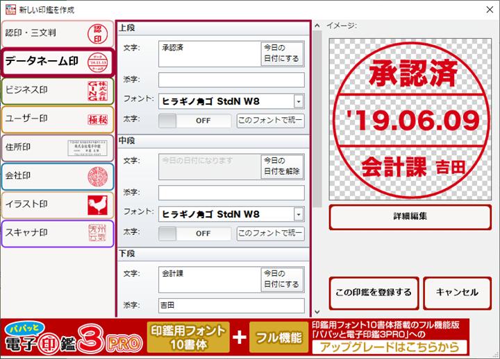パパッと電子印鑑Free データネーム印