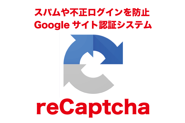 reCAPTCHAの設定方法と使い方