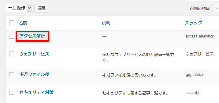 Cocoon 編集カテゴリ選択