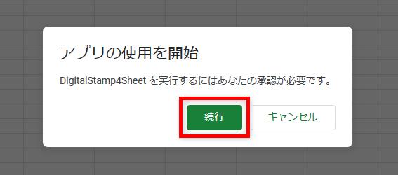 DigitalStamp4Sheet インストール