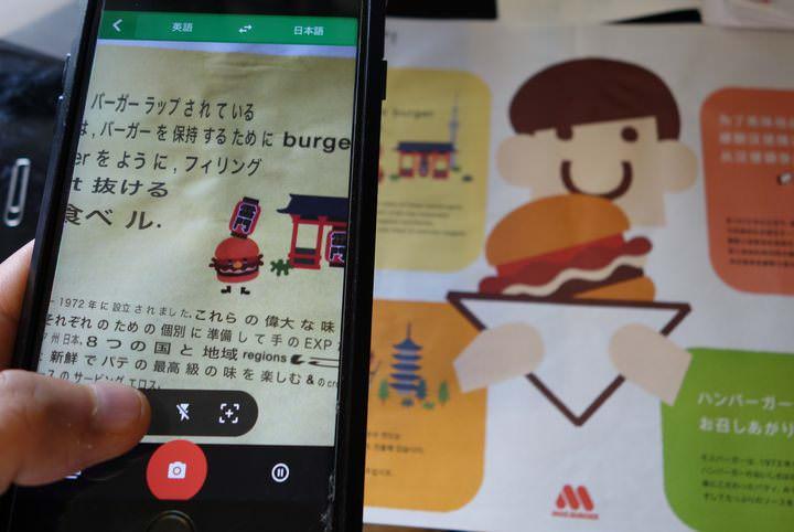 Google翻訳アプリ カメラ入力