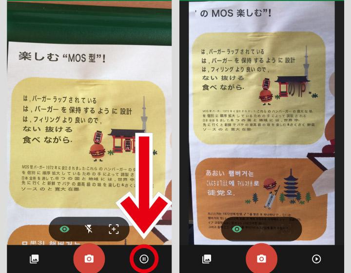 Google翻訳 インスタントカメラ