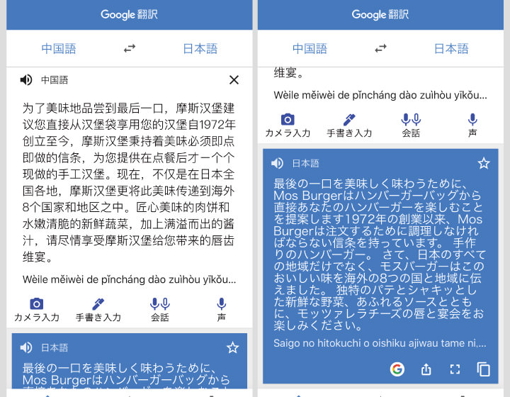 中国語テキスト翻訳