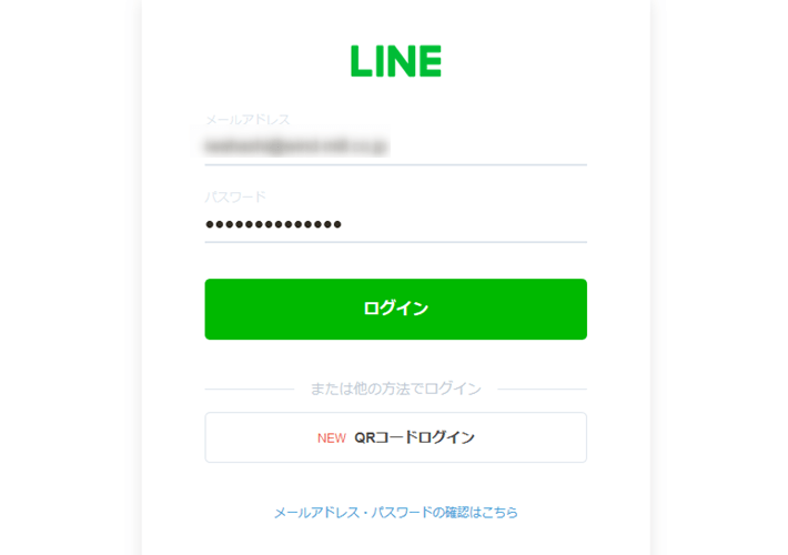LINE Official Account Managerのログイン画面