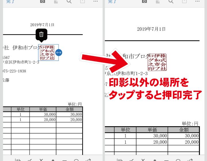 スマホ版Acrobat Reader 電子印鑑を配置