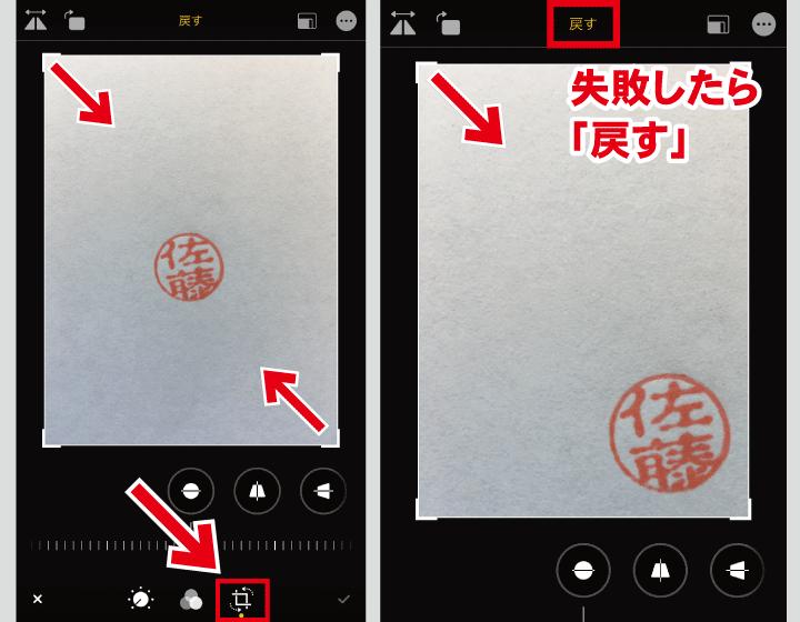 電子印鑑 iPhone画像トリミング
