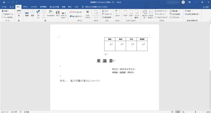 word 電子印鑑挿入