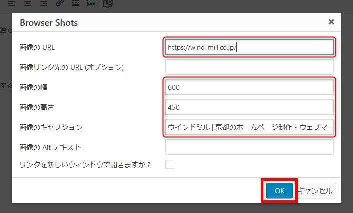 Browser Screenshots 設定
