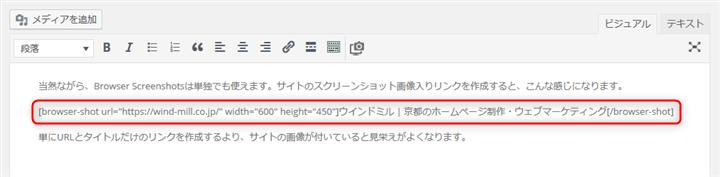 Browser Screenshots ショートコード