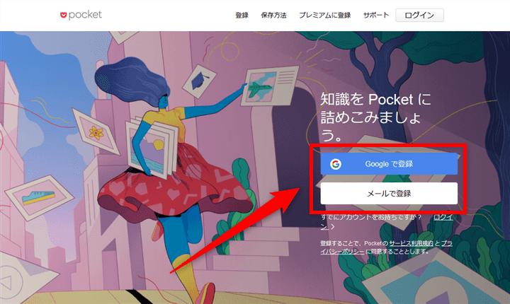 Pocket登録
